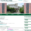 本太中学校