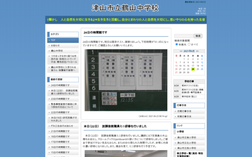鶴山中学校