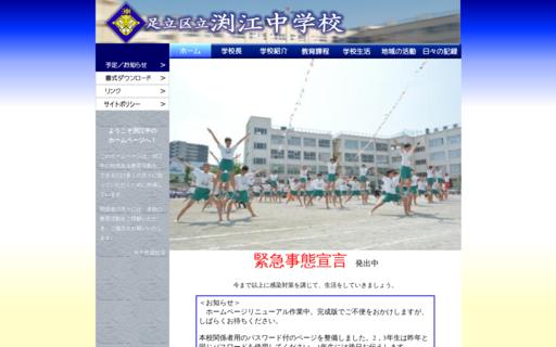渕江中学校