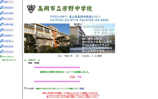 芳野中学校