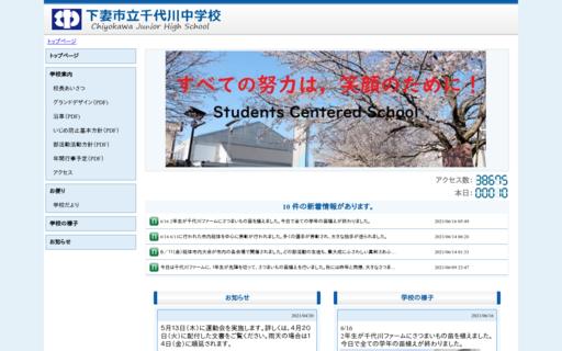 千代川中学校