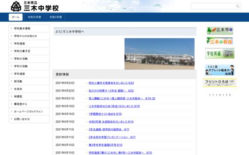 三木中学校