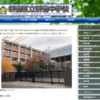 新宿中学校