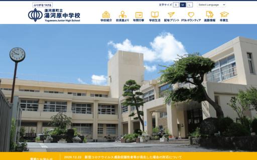 湯河原中学校