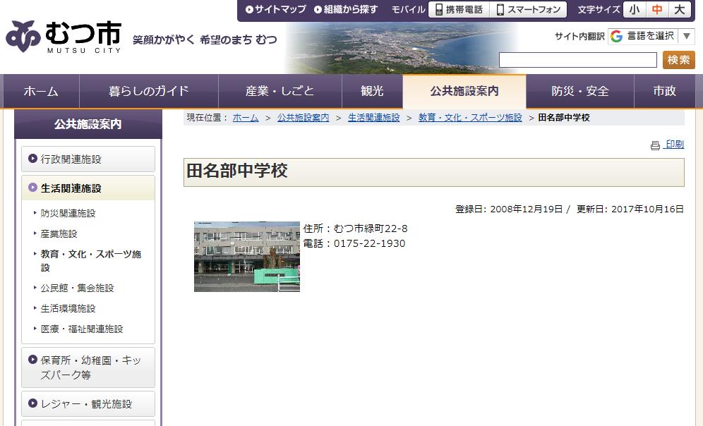 田名部中学校