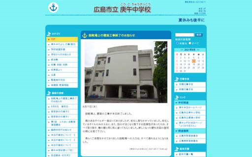 庚午中学校