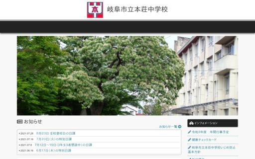 本荘中学校