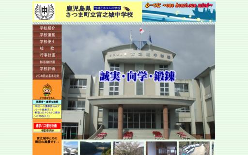 宮之城中学校