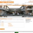 亀津中学校