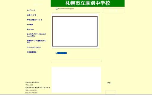厚別中学校