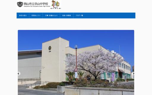 京山中学校