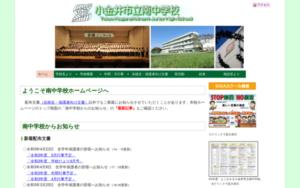 小金井市立南中学校