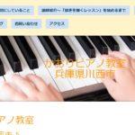 かおりピアノ教室の評判・口コミ
