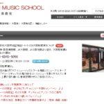 カワイおとなの音楽教室 梅田センターの評判・口コミ