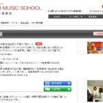 カワイおとなの音楽教室 MS三軒茶屋の評判・口コミ