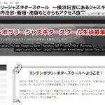コンテンポラリージャズギタースクール (日吉)の評判・口コミ