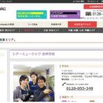 シアーミュージック 吉祥寺校の評判・口コミ