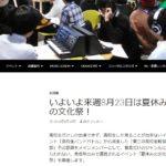 シライミュージックの評判・口コミ