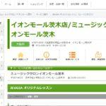 ミュージックサロン イオンモール茨木の評判・口コミ