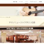 ヤマノミュージックサロン 広島の評判・口コミ