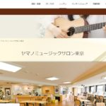 ヤマノミュージックサロン 東京の評判・口コミ