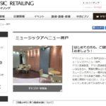 ヤマハ音楽教室 ミュージックアベニュー神戸の評判・口コミ
