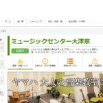 ヤマハ音楽教室 ミュージックセンター大津京の評判・口コミ