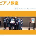 中森音楽教室 内灘教室の評判・口コミ