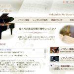 古原ピアノ教室の評判・口コミ