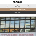 大谷楽器 武蔵ヶ丘教室の評判・口コミ