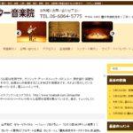 大野ギター・ウクレレ音楽院の評判・口コミ