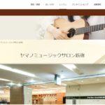 ヤマノミュージックサロン 新宿の評判・口コミ