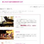 岩城ピアノ教室の評判・口コミ