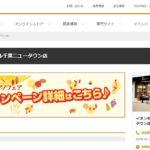 島村楽器 イオンモール千葉ニュータウン店の評判・口コミ