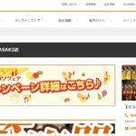 島村楽器 エミフルMASAKI店の評判・口コミ