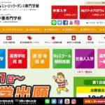 札幌放送芸術&ミュージック・ダンス専門学校の評判・口コミ