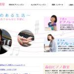 森山ピアノ教室の評判・口コミ