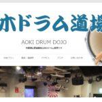 青木ドラム道場の評判・口コミ