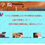 音教学院 高島平教室の評判・口コミ