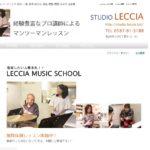 Leccia music schoolの評判・口コミ