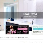 VORT ACADEMY OF TOKYO 名古屋校の評判・口コミ