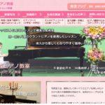 松戸音楽の森ピアノ教室の評判・口コミ
