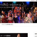 つのだ☆ひろの音楽学校ワイルドミュージックスクールの評判・口コミ