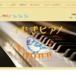 つむぎピアノの評判・口コミ