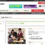 シアーミュージック 名駅校の評判・口コミ