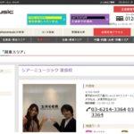 シアーミュージック 東京校の評判・口コミ
