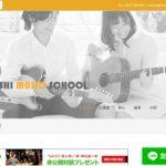 トミヨシギター教室の評判・口コミ