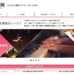 トート音楽院 渋谷校の評判・口コミ