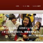 ワールドビーツ・ミュージックスクールの評判・口コミ
