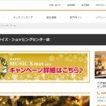 島村楽器 二子玉川ライズ・ショッピングセンター店の評判・口コミ